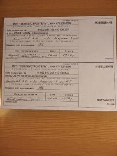 КВИТАНЦИЯ ООО ЗЕМЛЕУСТРОИТЕЛЬPHOTO-2021-01-26-15-39-41